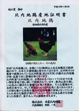 比内地鶏産地証明書