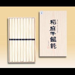画像1: 佐藤養悦本舗 稲庭饂飩 木箱入り1440g(14人前)