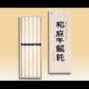 画像1: 佐藤養悦本舗 稲庭饂飩 木箱入り 800g(8人前)