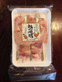 比内地鶏 正肉串セット