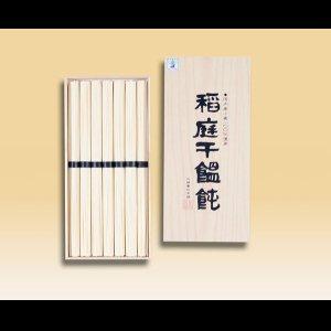 画像1: 佐藤養悦本舗 稲庭饂飩 木箱入り1120g(11人前)