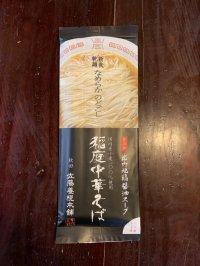 稲庭中華そば(醤油)  1袋 2人前 無添加比内地鶏醤油スープ付
