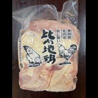 秋田県産 比内地鶏 1kg