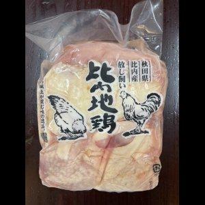 画像1: 秋田県産 比内地鶏 1kg
